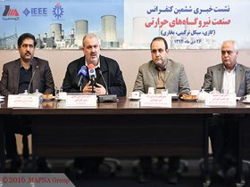 MAPNA TO HOST CONFERENCE ON THERMAL POWER PLANTS