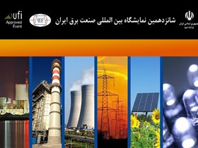 MAPNA ATTENDS 16TH IRAN INTERNATIONAL ELECTRICITY EXHIBITION